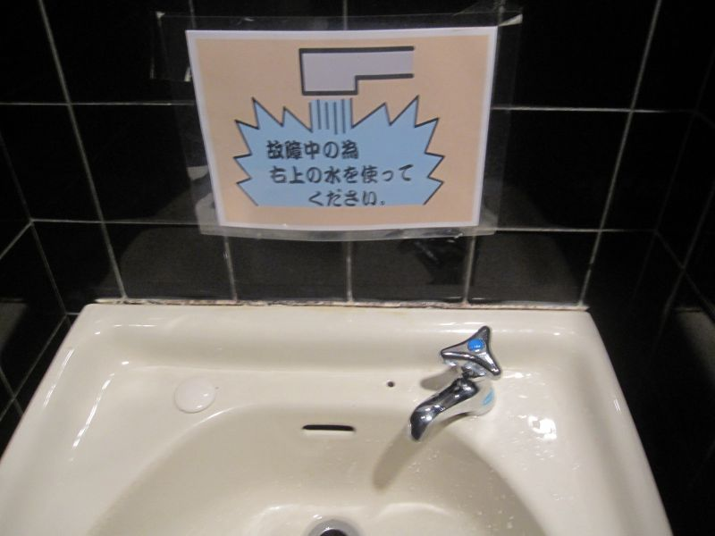 toilet_tap1