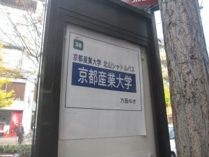 京都産業大学行のバス停