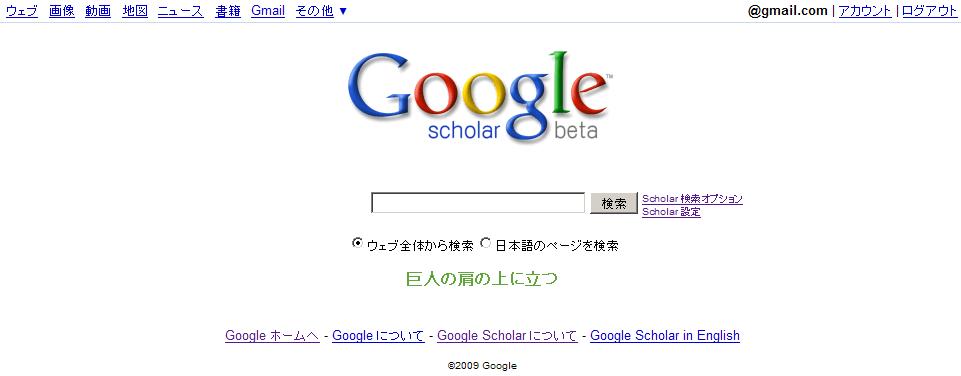 Google Scholar 日本語版