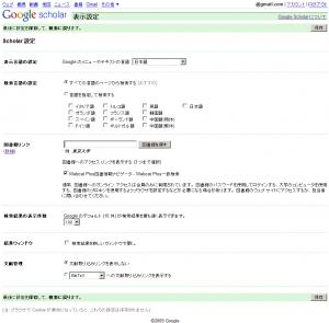 Google Scholar 日本語版(設定画面)