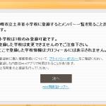 mixi_dokyusei