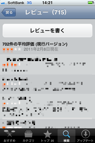 AppStoreのレビューをチェック