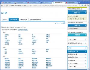 「沖縄県」で検索し,「那覇市」を選択