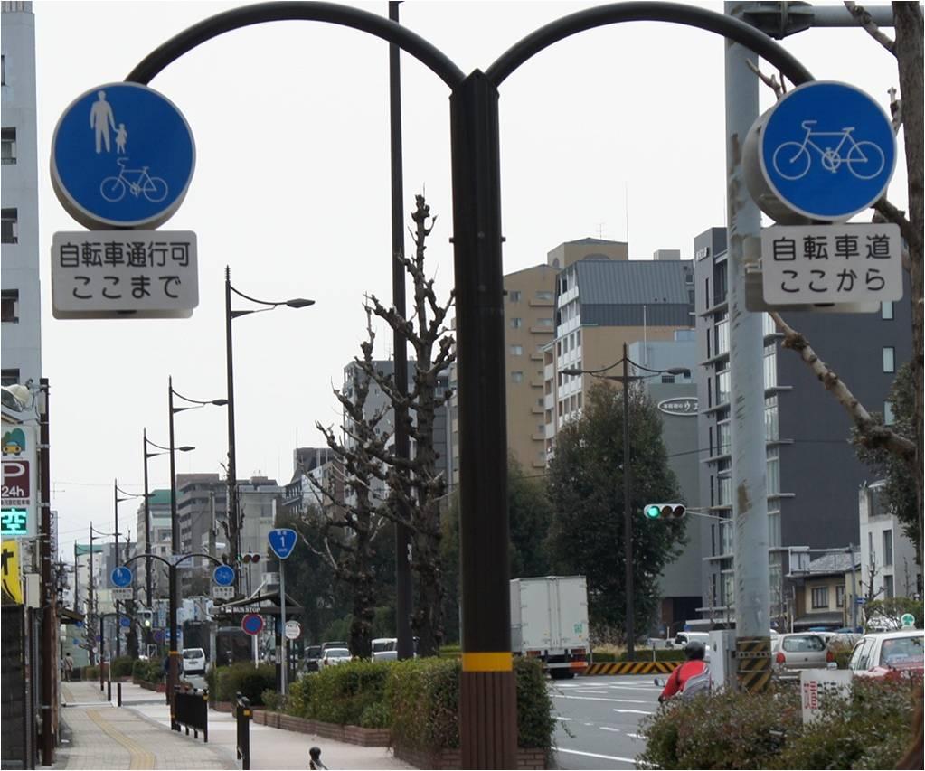 自転車道ここまで・ここから