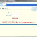 科研費電子申請システム ログイン