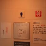 トイレのサインが・・・