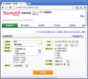 「京都」を含む駅を推薦