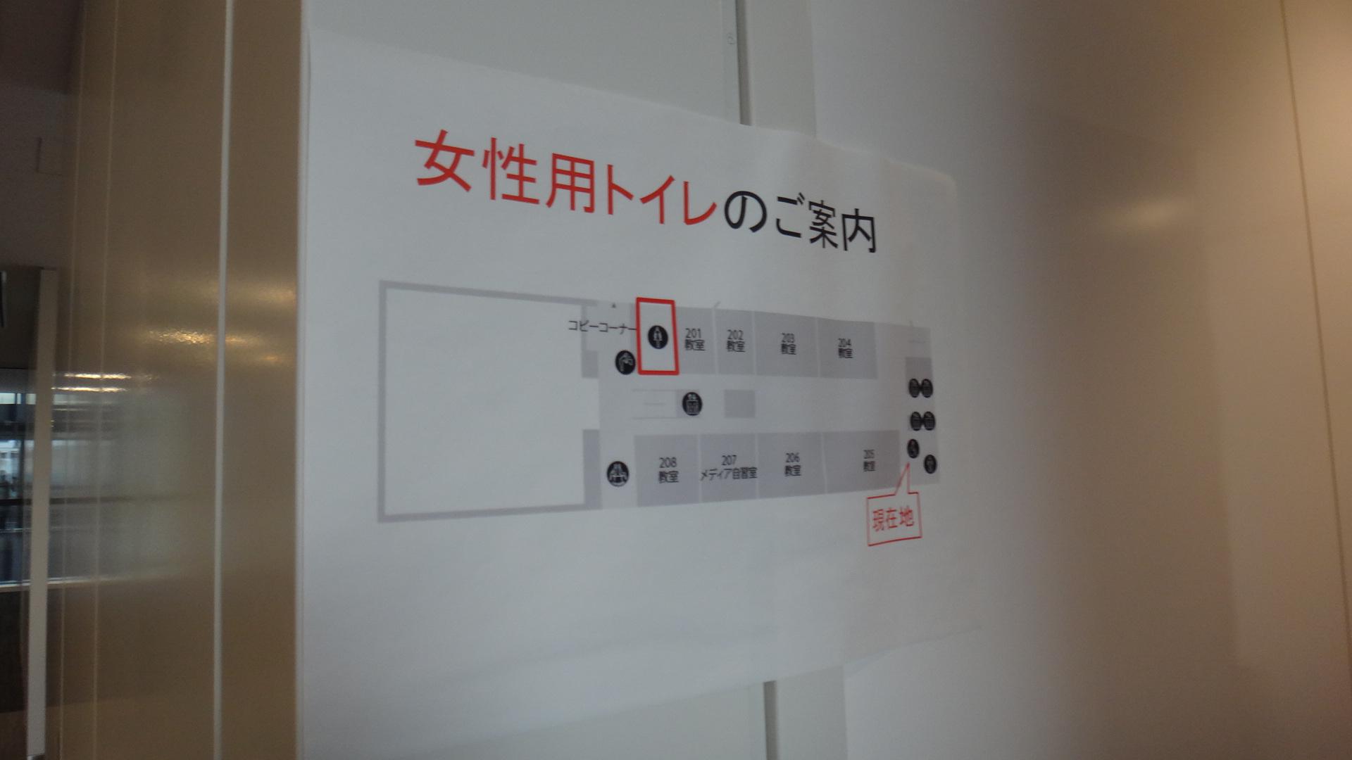 女性用トイレはこちら