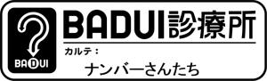 BADUI診療所 ナンバーさんたち