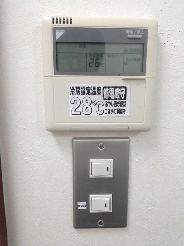 エアコンのリモコンと照明のスイッチ