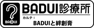 BADUIと絆創膏