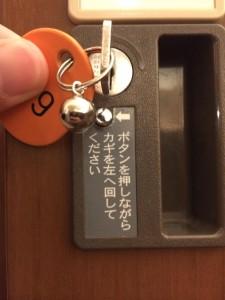 ボタンを押しながら鍵を左へ回して下さい