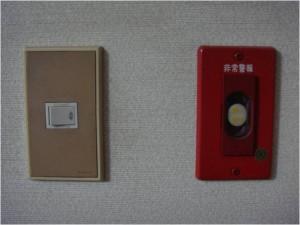 電灯のスイッチの隣に非常警報のボタン