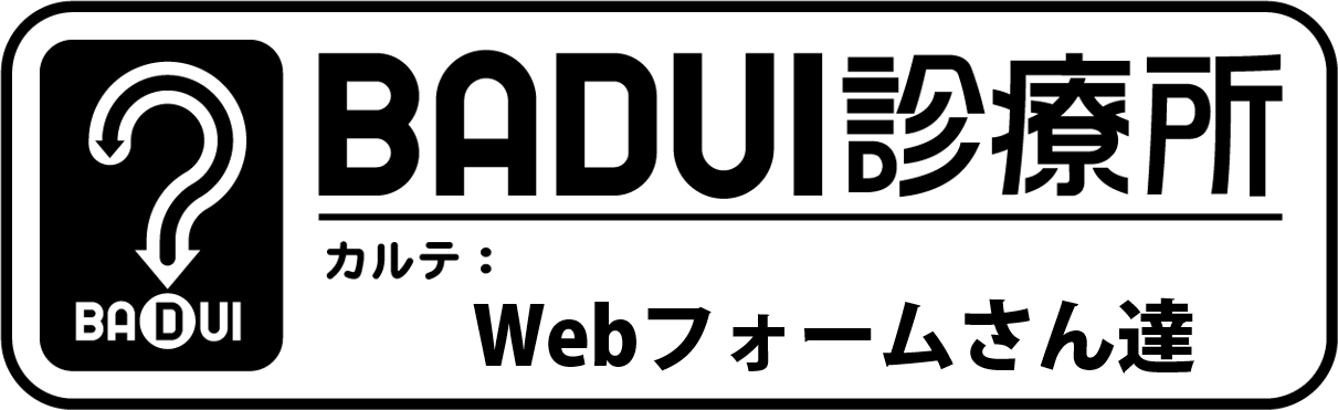 BADUI診療所