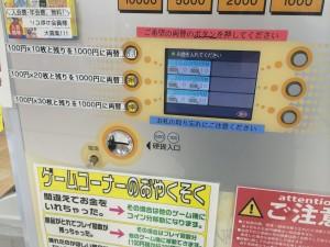 ご希望の両替のボタンを押してください
