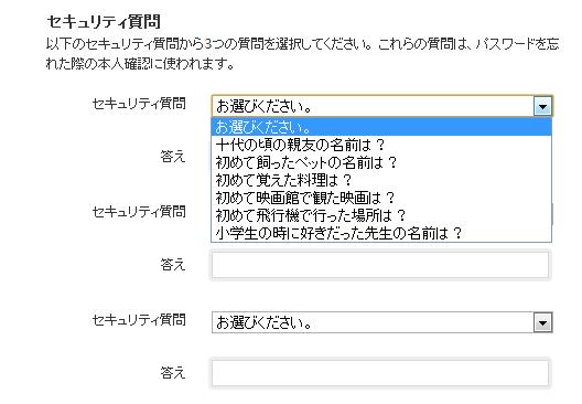 認証のためのパスワード