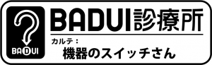 BADUI診療所: 機器のスイッチさん