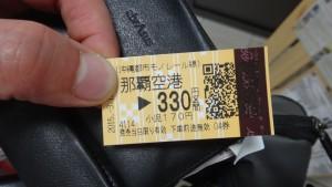 新しくなったチケット