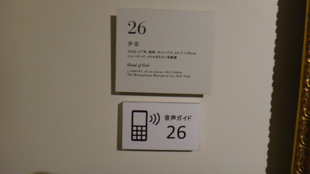 26番の展示は26番の音声ガイドで