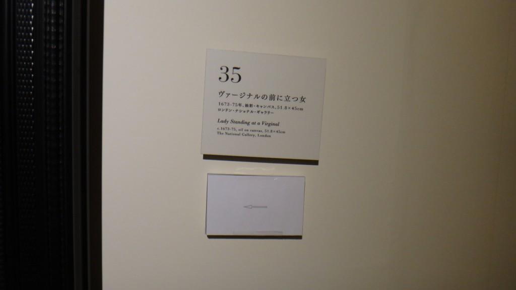 35番の展示は何番の音声ガイドでしょう?