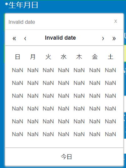 カレンダー Invalid date