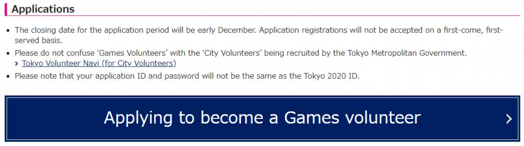 大会ボランティアに応募する(英語版)