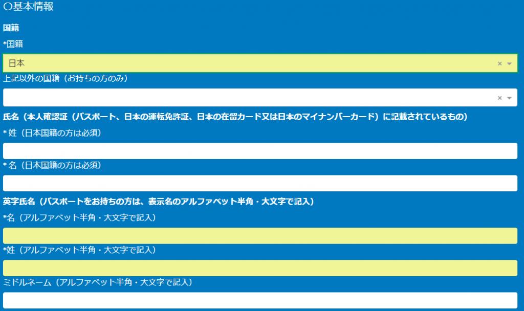 名前の入力欄(日本入力後)